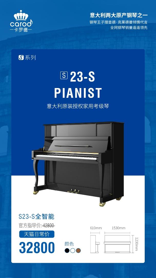 卡罗德T23-S (静音+自动演奏)