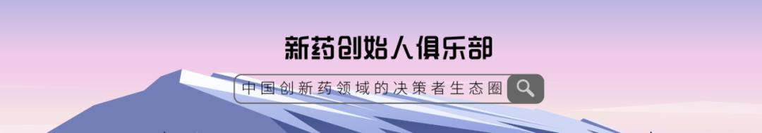 走进博瑞——新药创始人俱乐部企业开放日·02期