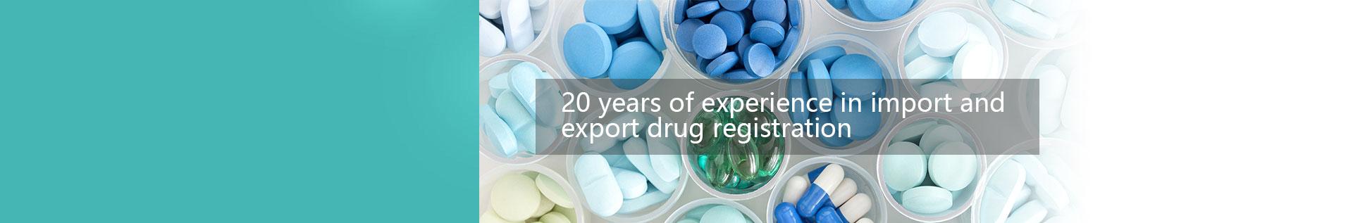 18年进出口药品注册经验,值得托付