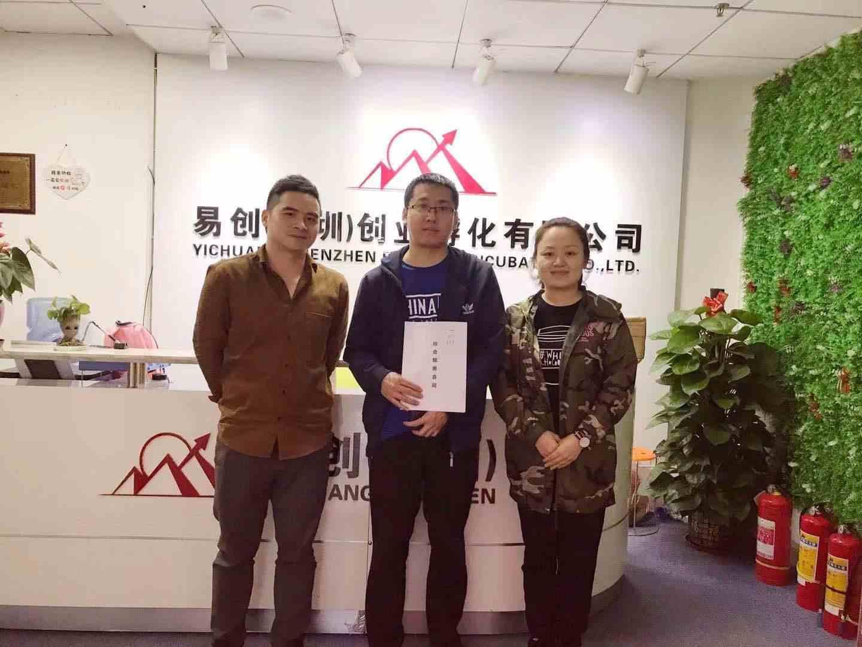 深圳市依旨文化艺术有限公司