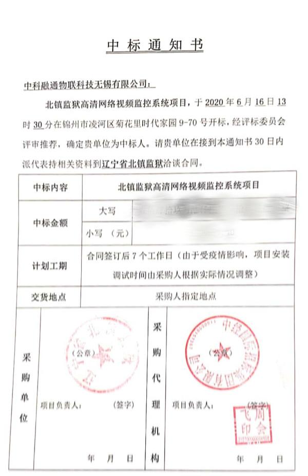 喜报|辽宁省监狱安防设备采购项目花落中科融通