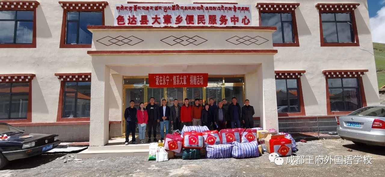 心系藏区,情暖王府|成都王府为色达县大章乡捐赠教育物资