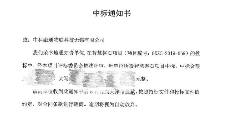 喜报|中科融通中标天津市监狱智慧磐石项目