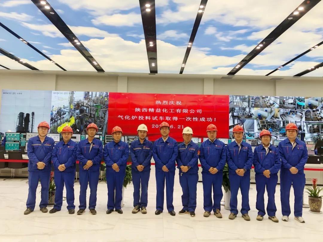 会员动态:陕西精益化工有限公司投资46亿元煤化工项目气化炉投料试车成功!