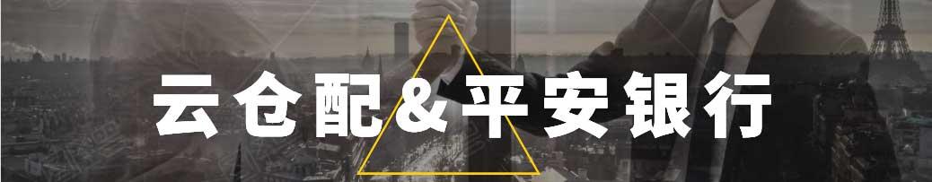 平安银行贵阳分行行长一行莅临贵州云仓配考察,共建供应链金融新模式!