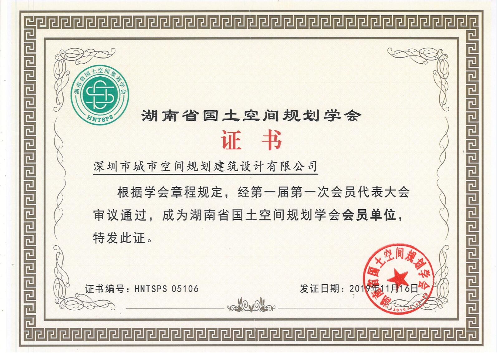 湖南省国土空间规划学会会员