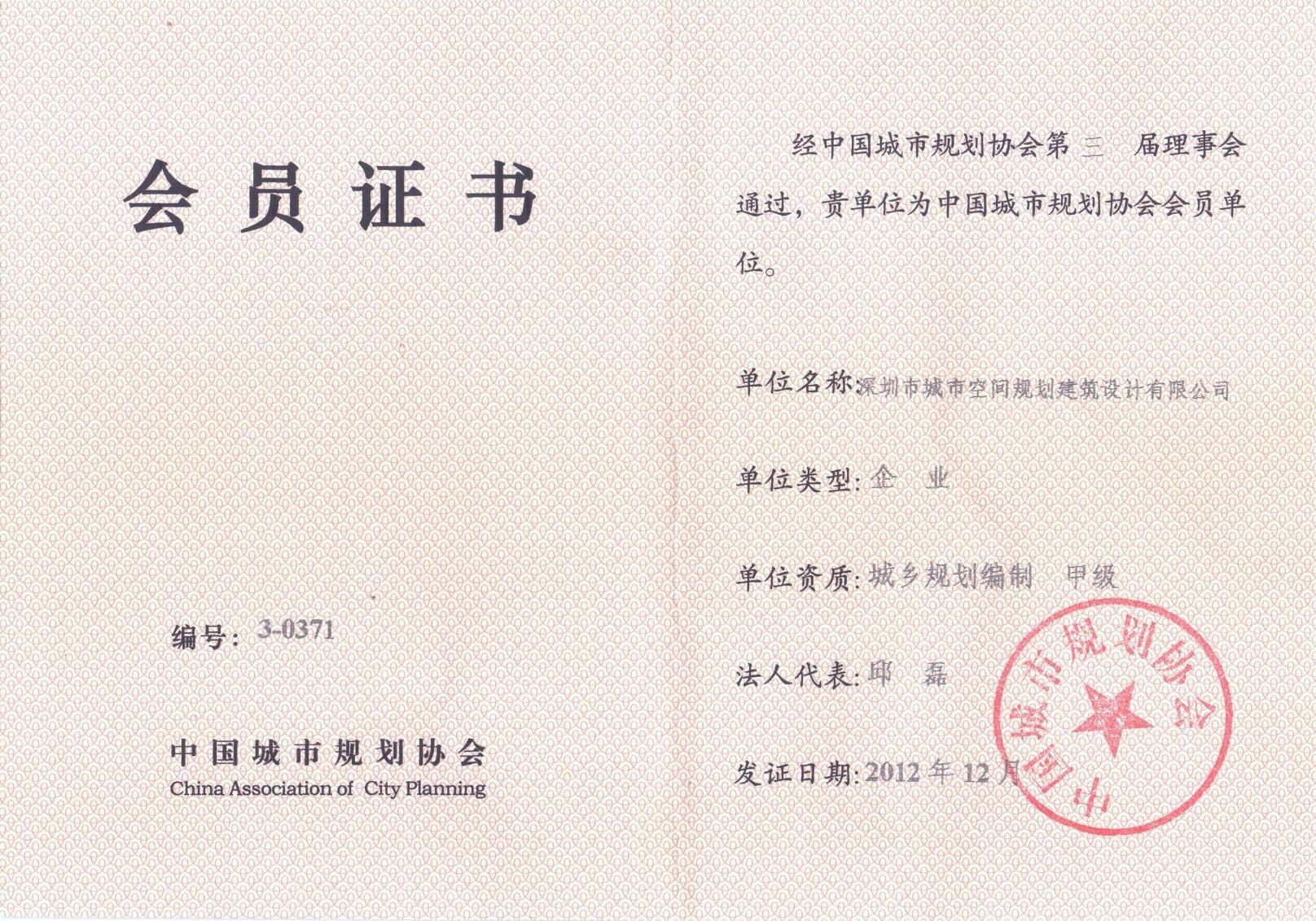中国城市规划协会理事单位