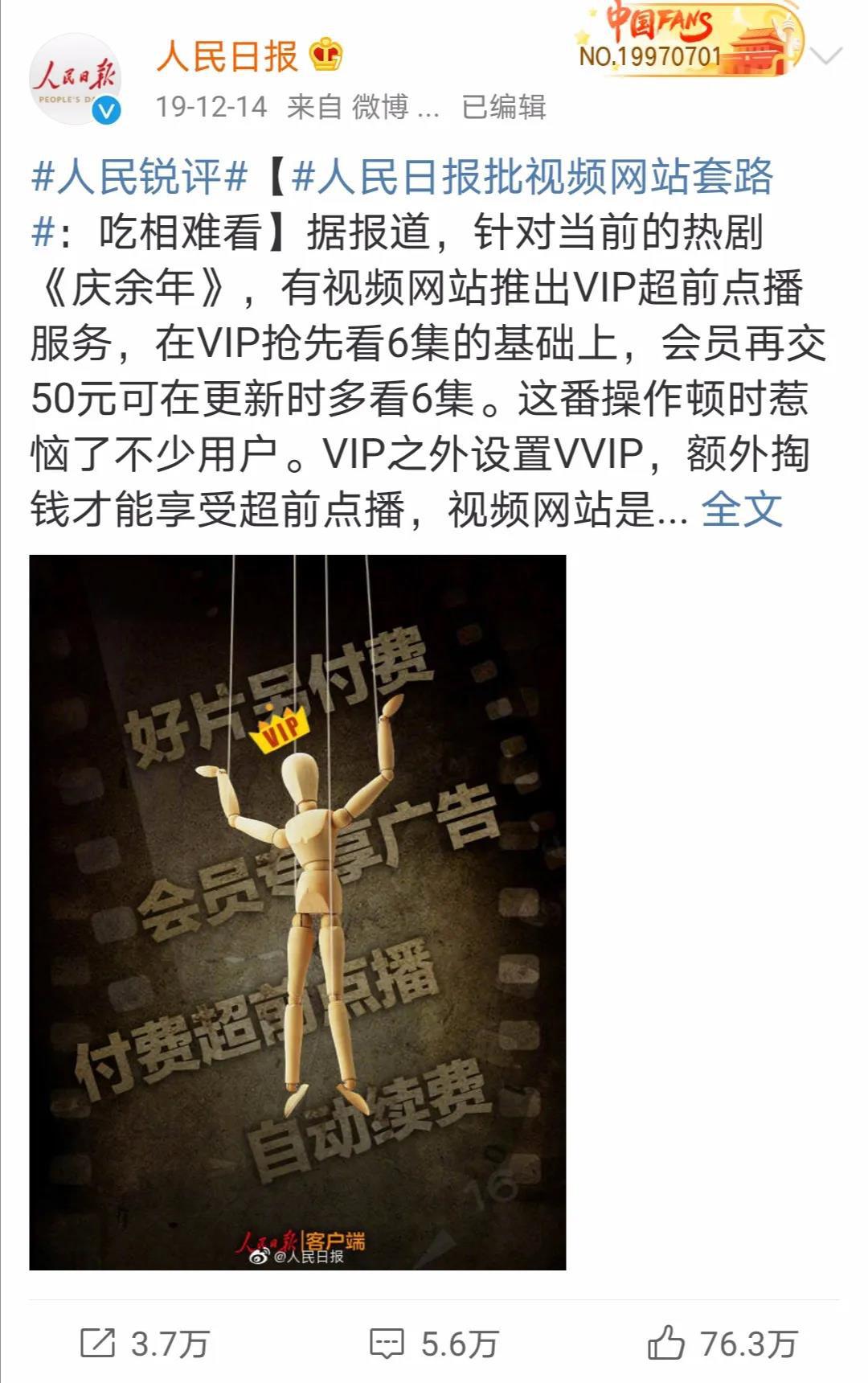 """本所执行主任常亮就""""爱奇艺超前点播案""""的法律问题接受《北京青年报》采访"""