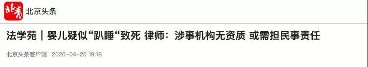 """执行主任常亮就婴儿疑似""""趴睡""""致死事件相关法律问题接受北京青年报采访"""