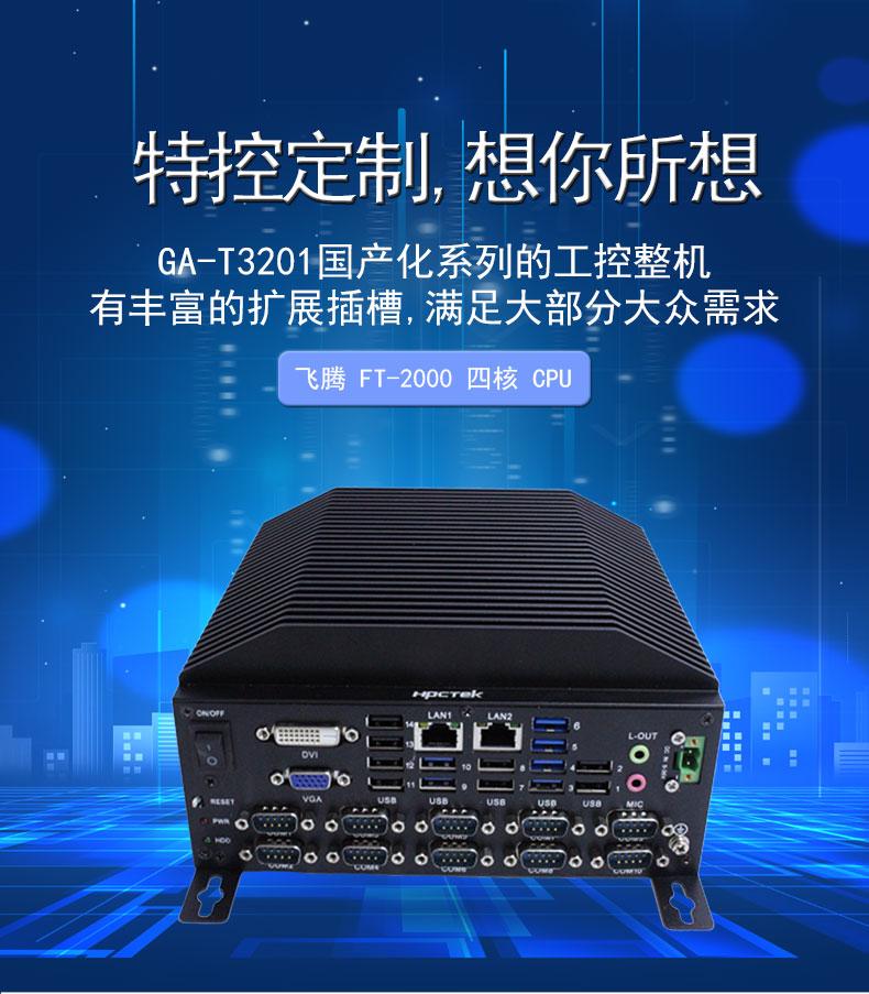 GA-T3201飞腾国产工控机2000/4