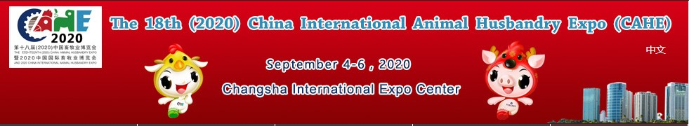 TOMUU  will take part in  The 18th (2020) China International Animal Husbandry Expo