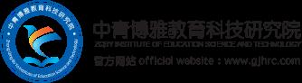 中青博雅教育科技研究院