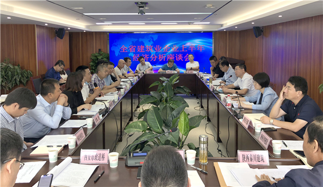 省住建厅组织召开全省建筑业企业上半年经济分析座谈会