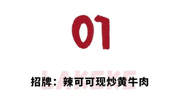 原味科兴 | 辣可可新店开业,壕请全深圳,4天连续5折!