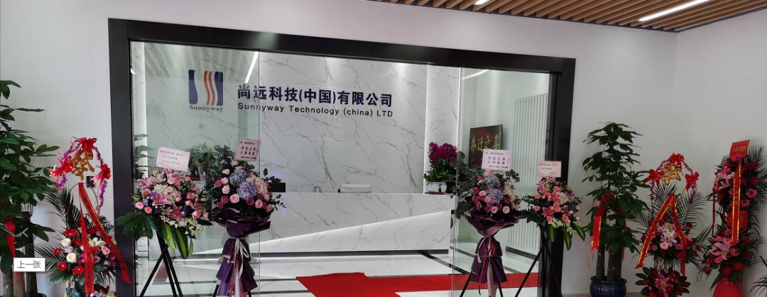 尚远科技上海总部喜迎乔迁,开启发展新篇章