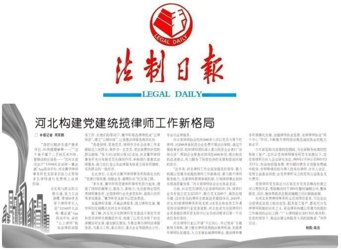 《法制日报》突出报道冀华大所之样丨加强律所党建、开展法律服务、助力律所发展