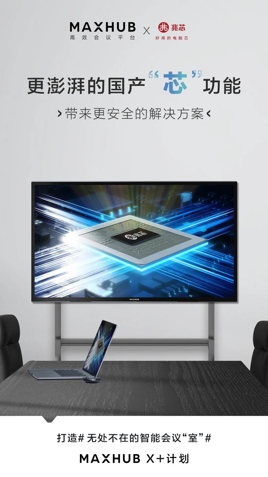 MAXHUB发布基于兆芯CPU的智慧平板 深度合作推动数字会议新形态