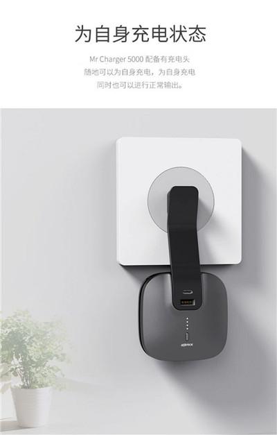 IDMIX便携旅行充电器充电宝