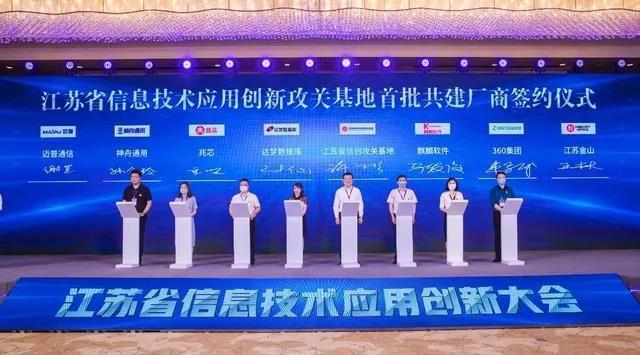 兆芯首批入驻江苏信息技术应用创新攻关基地