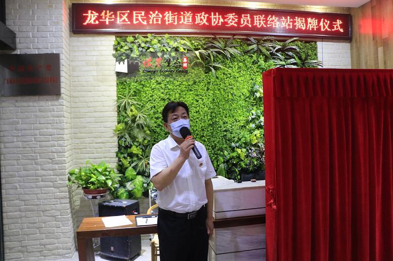 龙华区民治街道政协委员联络站在城基生态正式揭牌!!