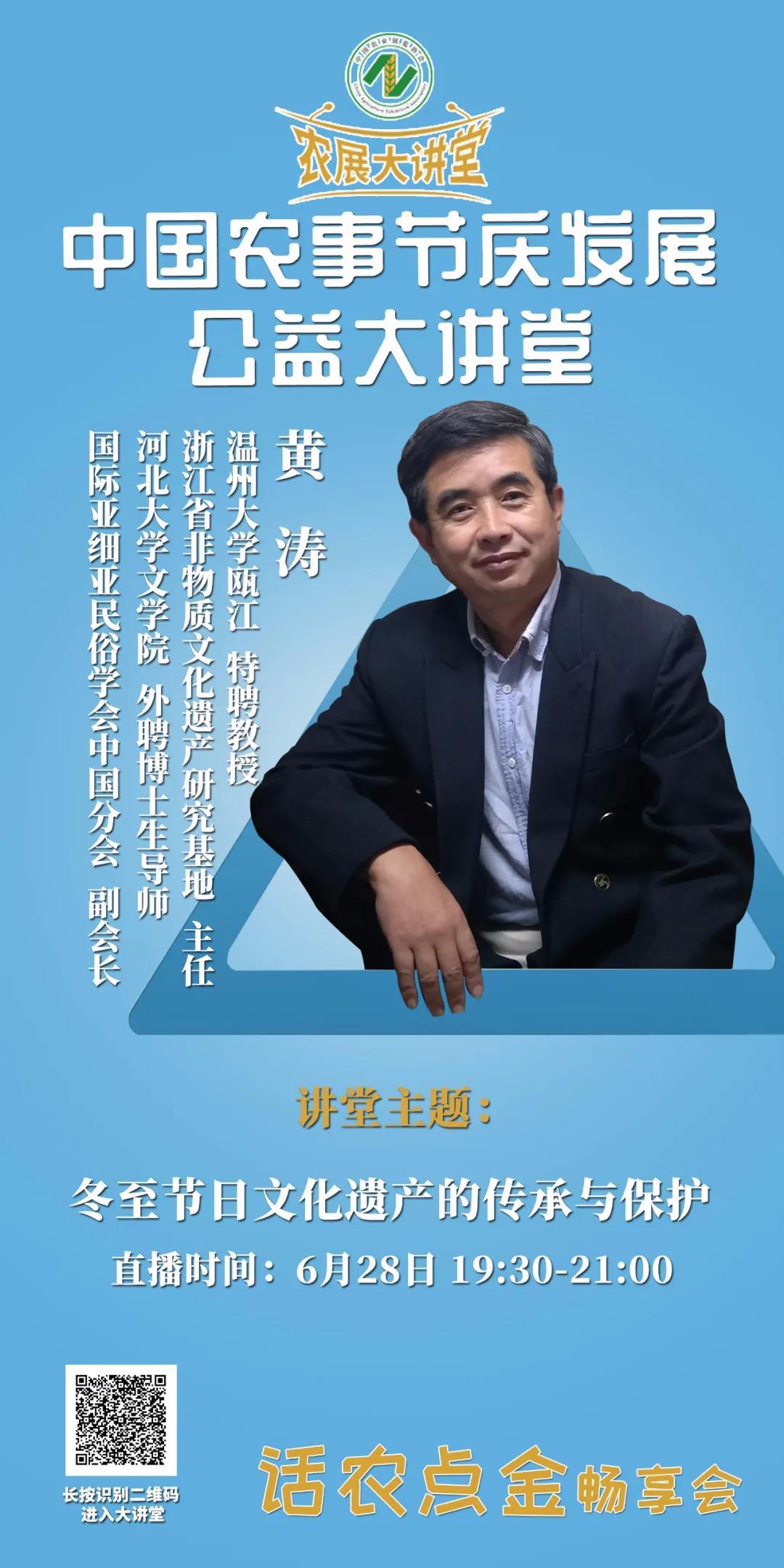 【农展大讲堂20·预告】6月28日(周日)中国农事节庆发展公益大讲堂第八期