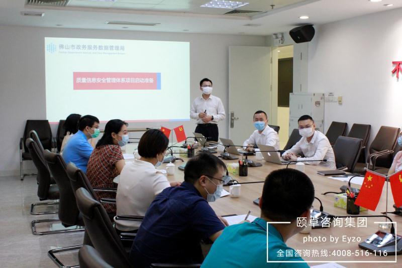 杭州政务数据局ISO9001&ISO27001质uedbet安全管理系统项目正式启动