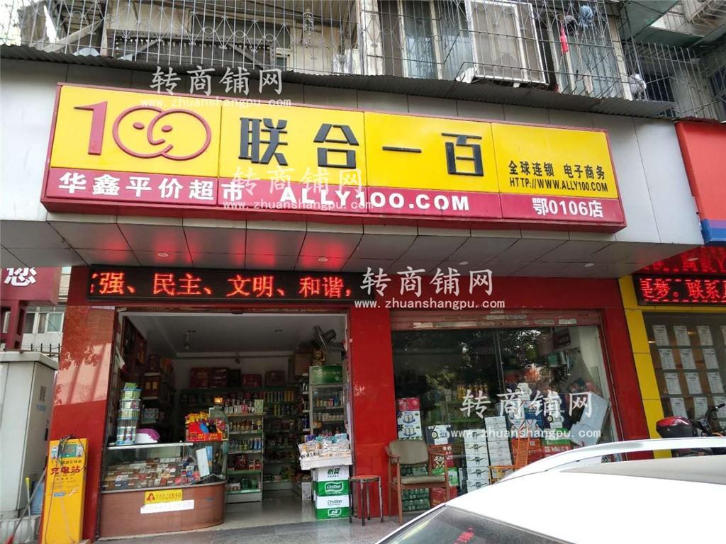 汉阳拦江路地铁口赚钱超市便利店转让