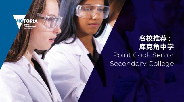 Point Cook Senior Secondary College库克角中学