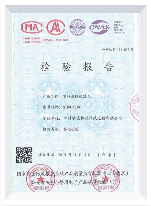 安防巡检机器人证书