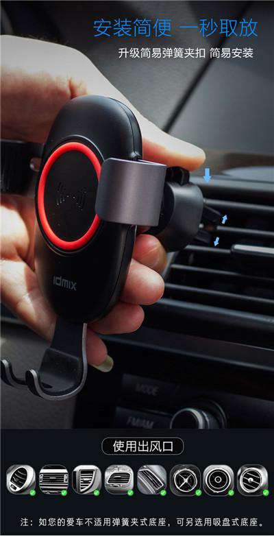 Idmix车载无线充电手机支架