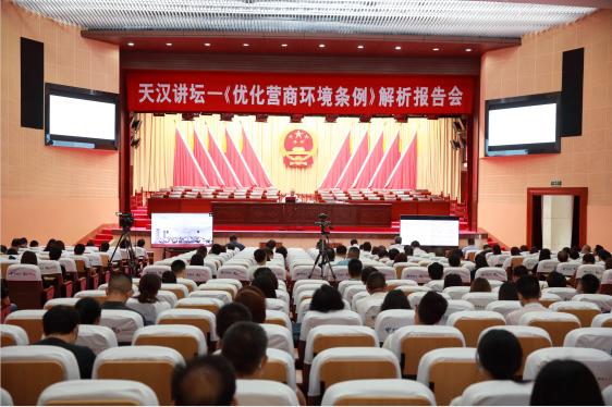 """炜衡西安所律所应邀在汉中市""""天汉讲坛""""作《优化营商环境条例》解析报告"""