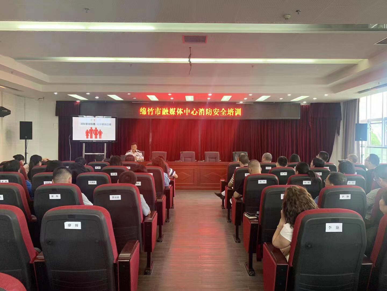 德阳分中心为绵竹市融媒体中心开展消防培训及演练活动