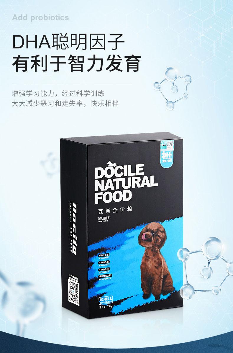 (小型犬)成犬法国配方犬粮 2000g