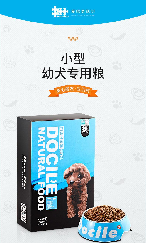 (小型犬)幼犬法国配方犬粮 2000g