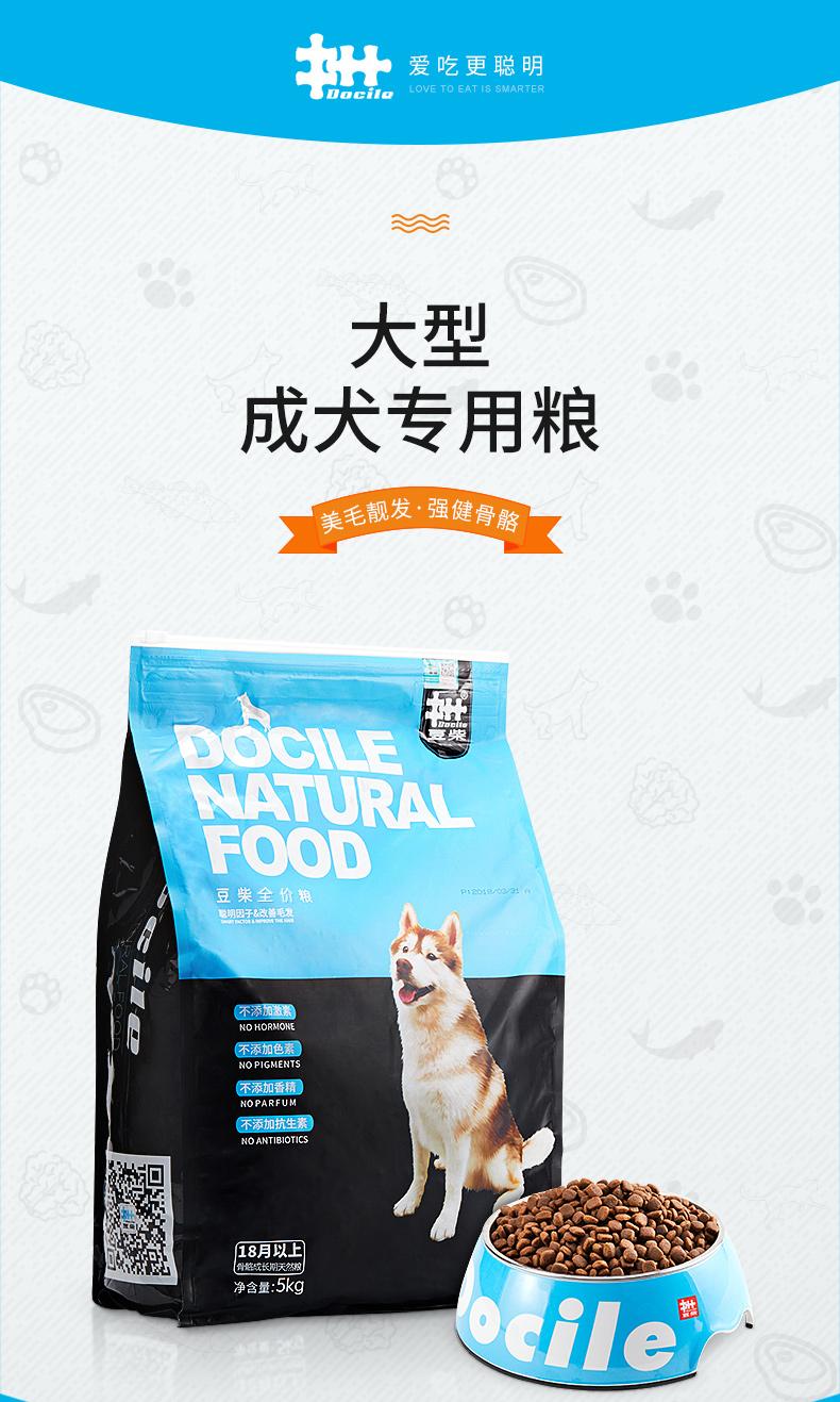 (大型犬)成犬玉米+鸡肉配方犬粮 5000g