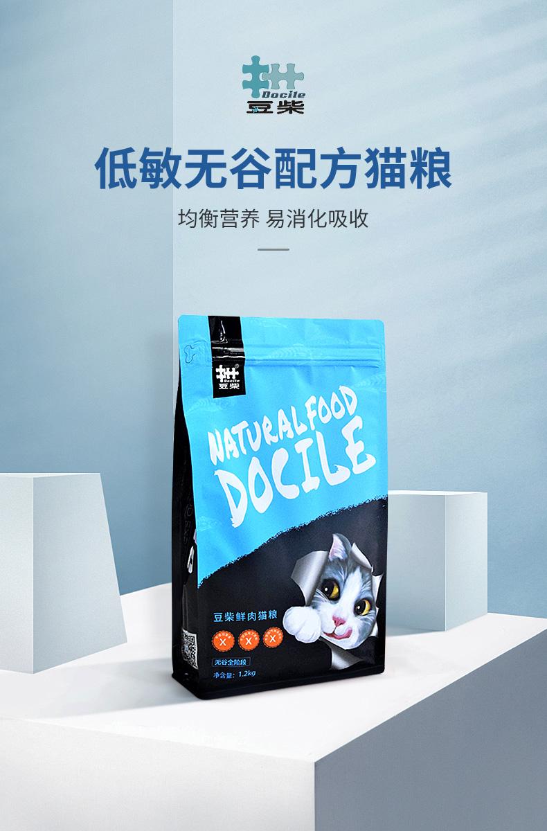 豆柴全猫粮1.2kg