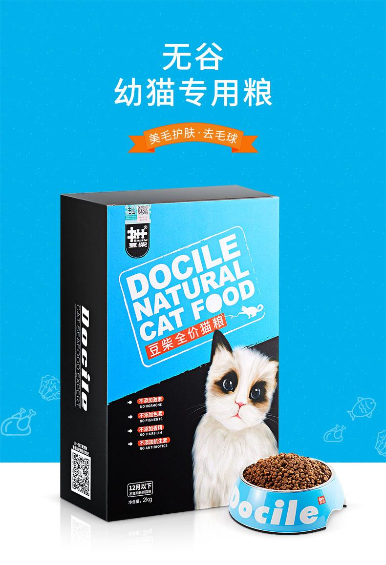 豆柴猫粮天然粮2kg
