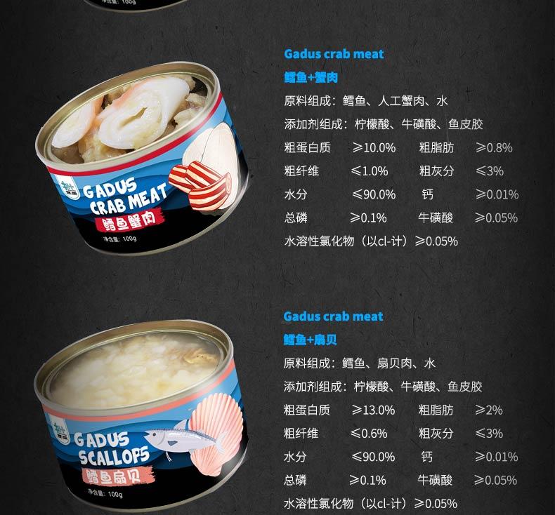 豆柴三文鱼猫罐头