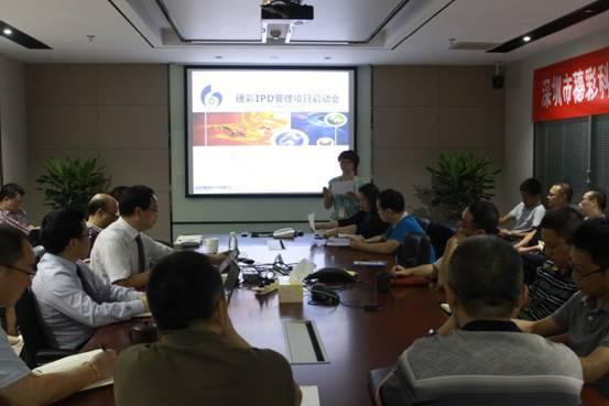 深圳穗彩科技IPD咨询项目正式启动!