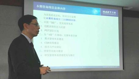 方太第3期研发管理咨询暨IPD优化项目正式启动!