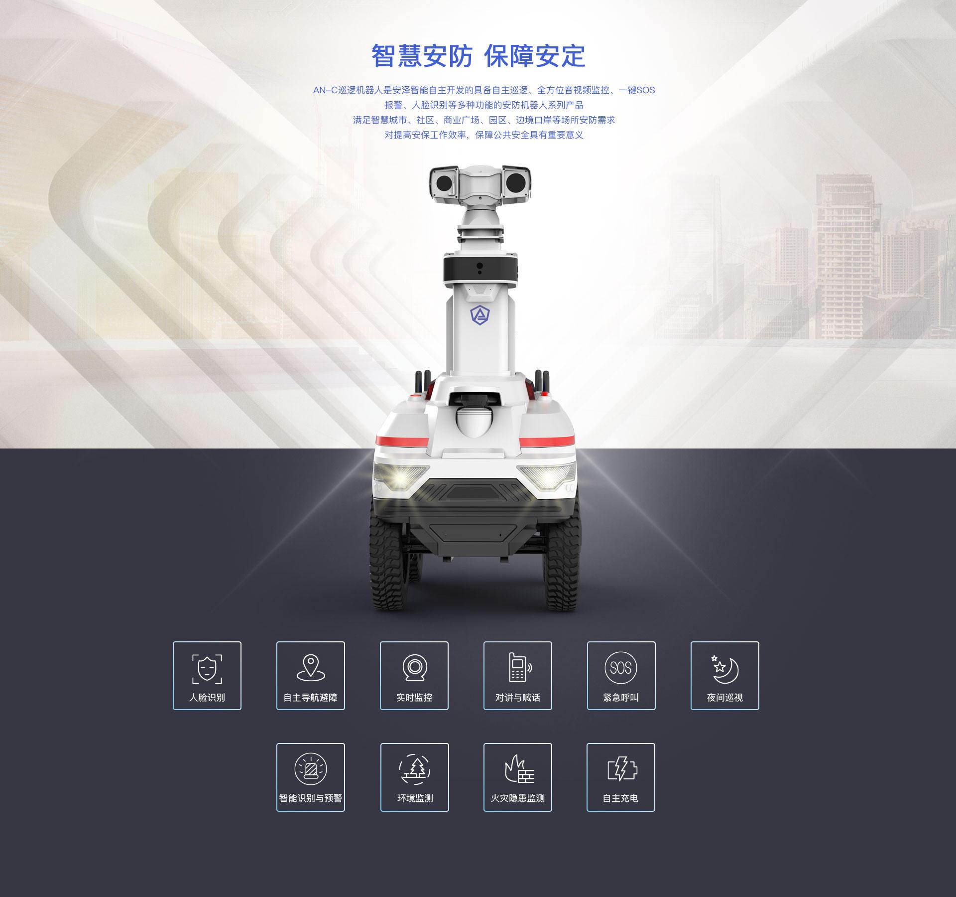 巡逻机器人AN-C