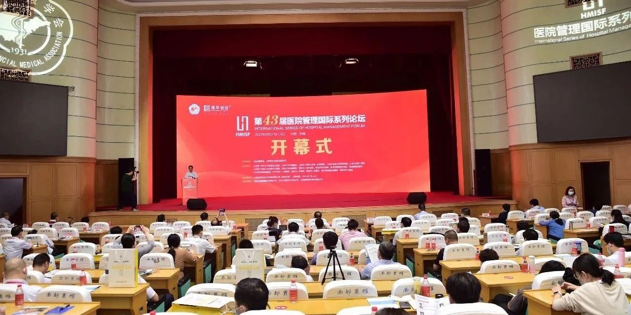 慧医谷亮相第43届医院管理国际系列论坛,助力后疫情时代医院建设