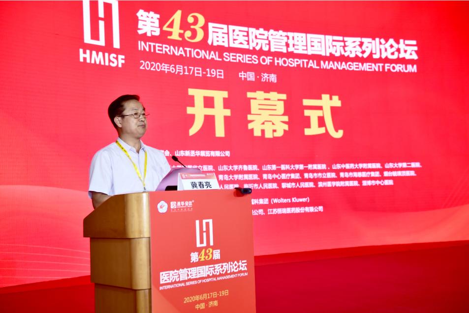 万博官网登录手机版本亮相第43届医院管理国际系列论坛,助力后疫情时代医院建设