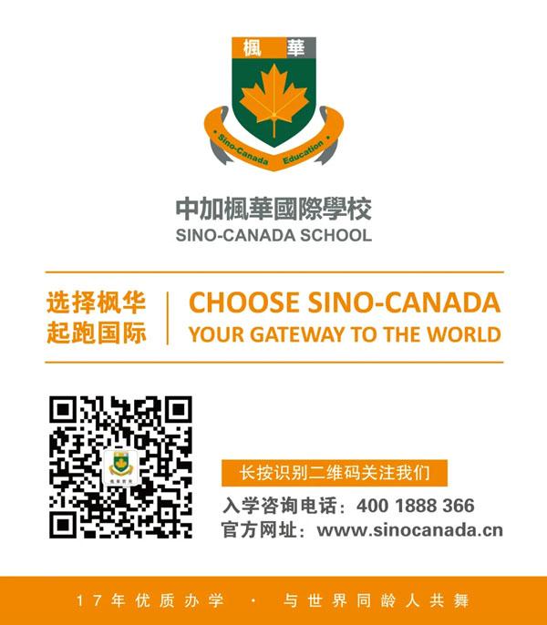 中加枫华国际学校2020届毕业生录取情况汇总