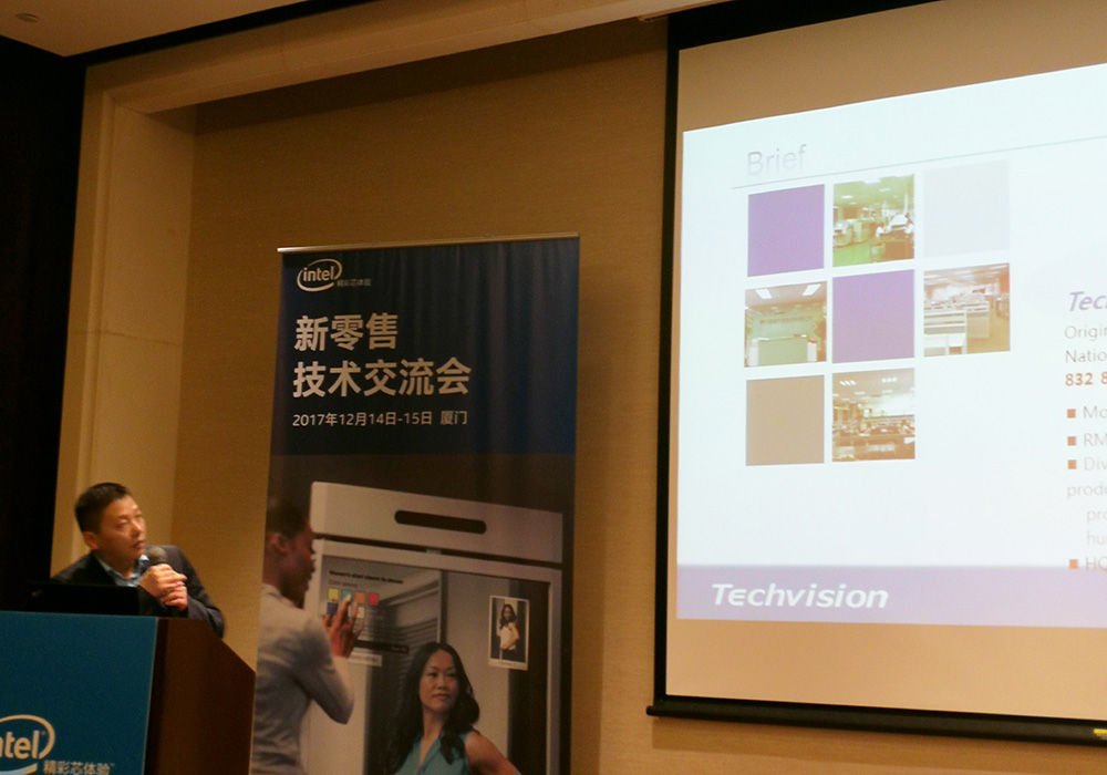 Intel New retailing technology exchange-Enter the New retailing era