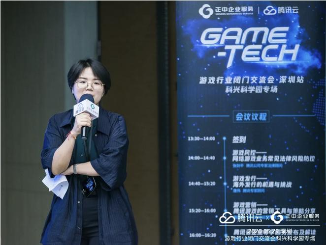 科兴科学园携手腾讯云举办『游戏行业闭门交流会』