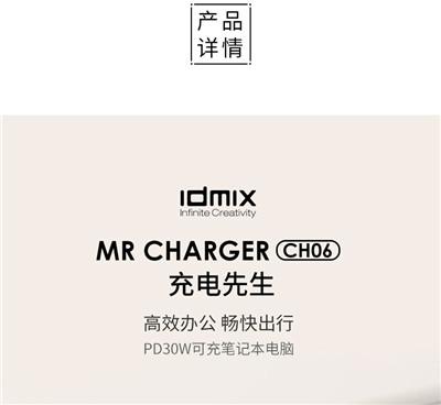 |IDMIX移动电源10000毫安自带