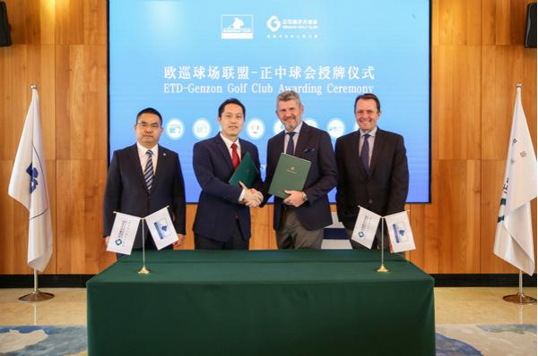 正中高尔夫球会创业内先河 成为中国首家欧巡联盟球场