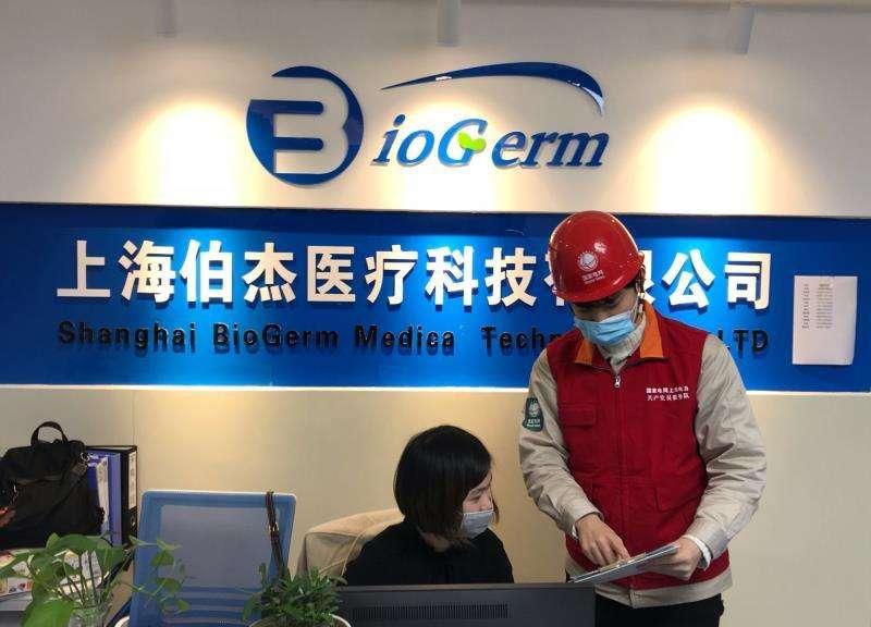 上海伯杰医疗科技有限公司