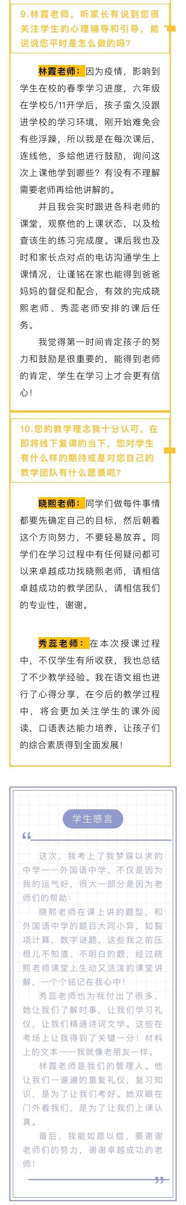 狂贺!厦门外国语录取喜报—刘晓熙老师,陈秀蕊老师,林霞老师访谈录